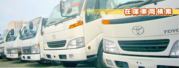 今月のオススメ車両 豊橋市 中古車 トラック 販売