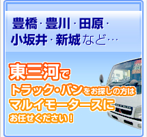 豊橋・豊川・田原・小坂井・新城など・・・東三河でダンプ・バンをお探しの方はマルイモータースにお任せください! 豊橋市 中古車 トラック 販売